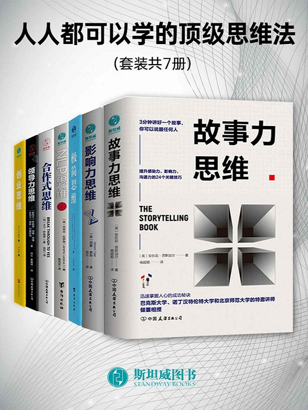 《人人都可以学的顶级思维法(套装共7册)》封面图片