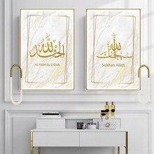 Islamska kaligrafia złota Akbar Allah Allah plakaty na płótnie malarstwo muzułmańskie ściany drukowany obraz zdjęcia wystrój wnętrza domu