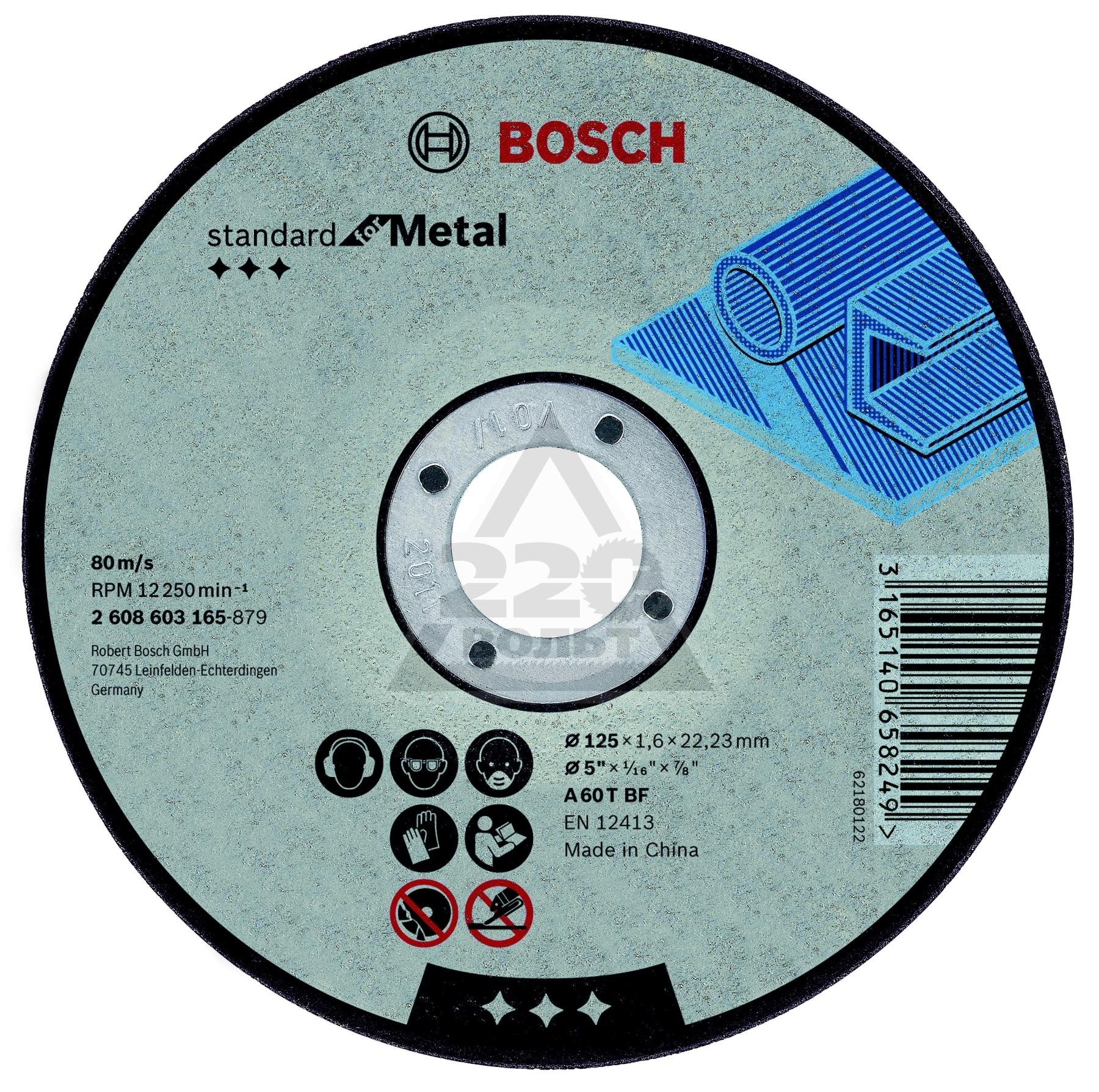Circle Cutting BOSCH 125х1. 6x22 Standard For Metal (2.608.603.165)