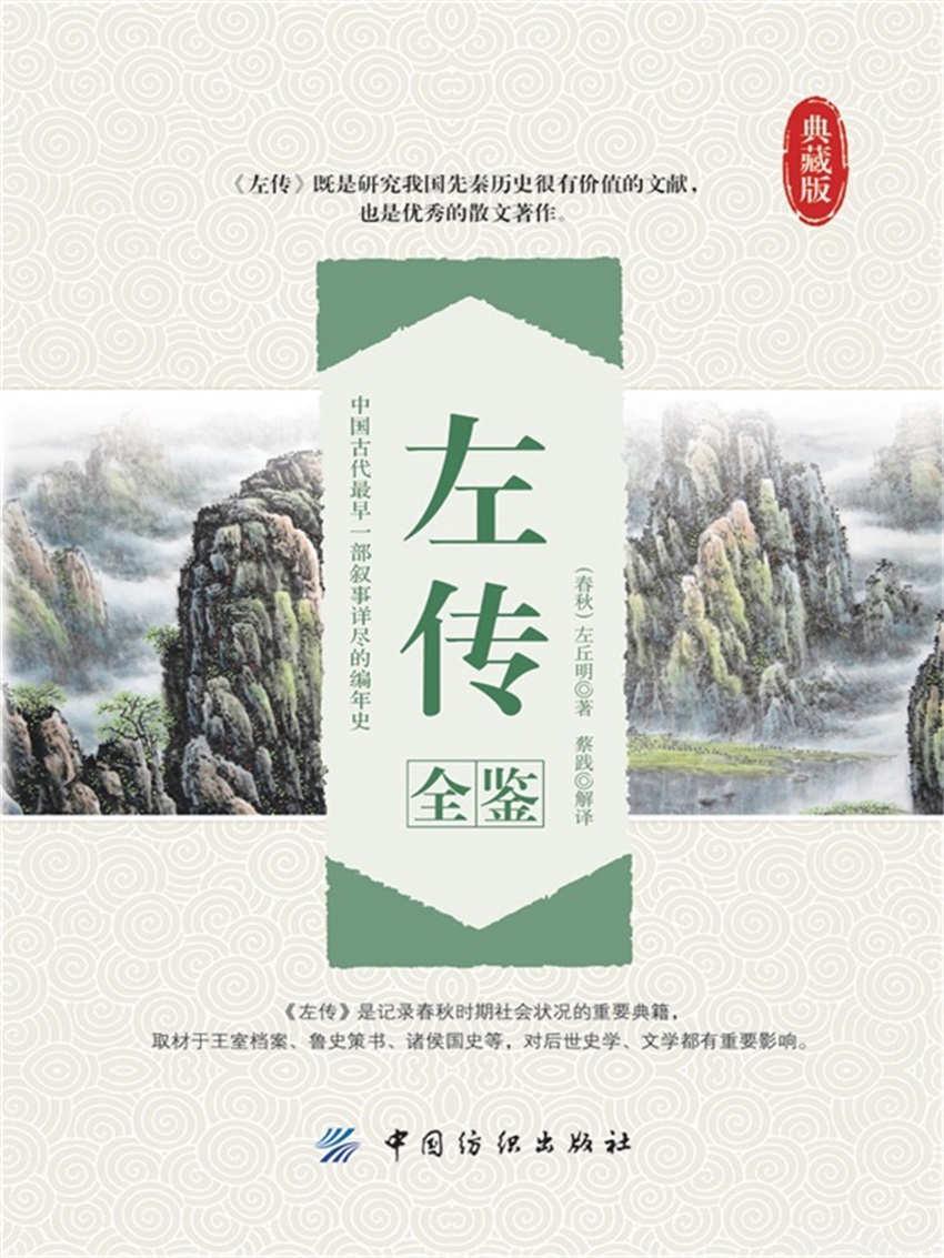 《左传全鉴》封面图片