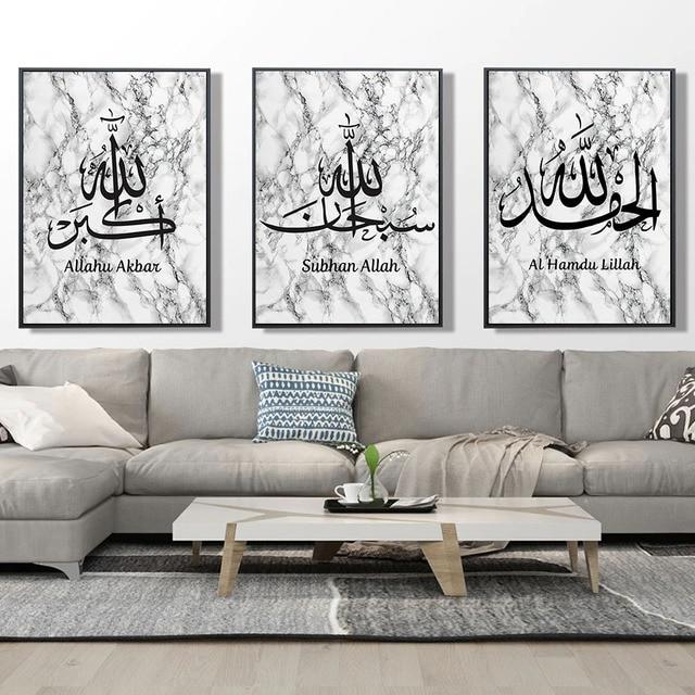 השיש מרקם רקע אסלאמי קיר אמנות מוסלמי ציורי בד מודפס תמונות הדפסת פוסטר לסלון בית תפאורה