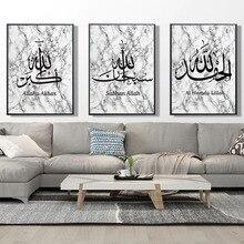 Fondo con textura de mármol para pared, arte islámico, pinturas en lienzo musulmán, impresión de imágenes impresas y póster para decoración del hogar para sala de estar