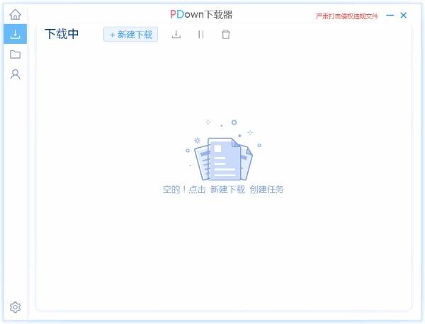 PDown下载器 v1.0.19.142 百度网盘下载器