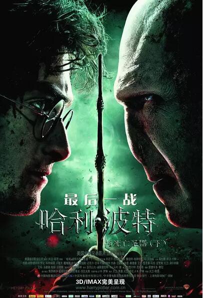 哈利波特7:死亡圣器(下)海報