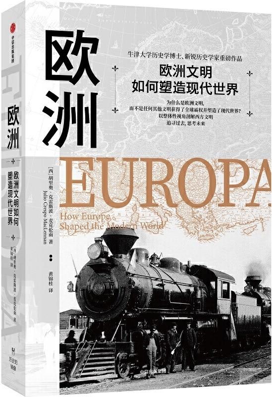 《欧洲:欧洲文明如何塑造现代世界》封面图片