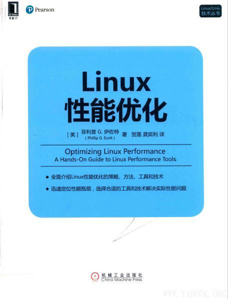 《Linux性能优化》扫描版[PDF]