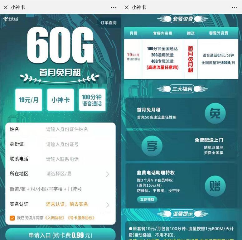 电信小神卡申请入口月租19元享20G通用流量+100分钟通话 首月免月租