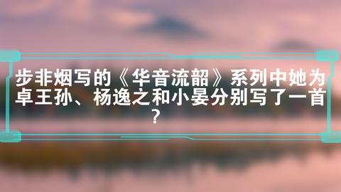 步非烟写的《华音流韶》系列中她为卓王孙、杨逸之和小晏分别写了一首?