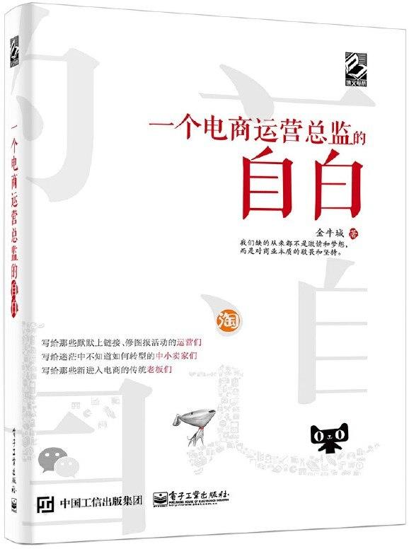 《一个电商运营总监的自白》金牛城【文字版_PDF电子书_下载】