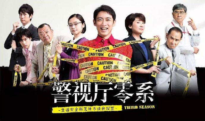 警视厅零系:生活安全科万能咨询室第2季