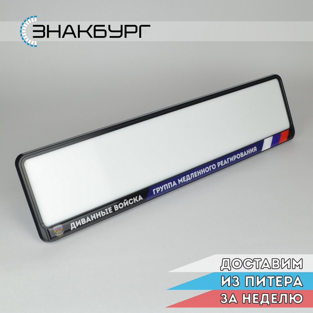 License plate frame. Tuning Plactic number plate holder for toyota lexus bmw mercedes porsche audi vw kia hyundai subaru nissan renault honda mazda ford. Exclusive design. Russia. Souvenir.  A.ST.DOMING