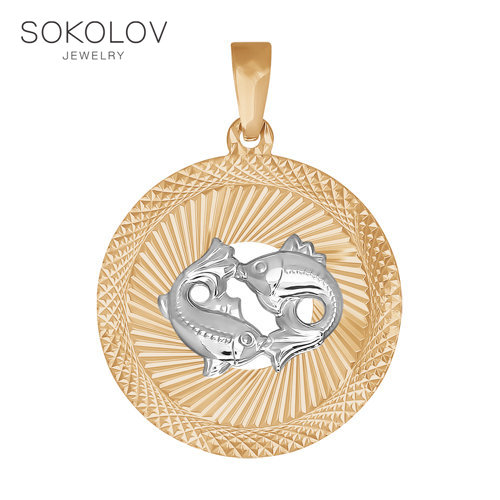 Pendant The Zodiac Sign Fish With Diamond Face SOKOLOV Fashion Jewelry Gold 585 Women's Male