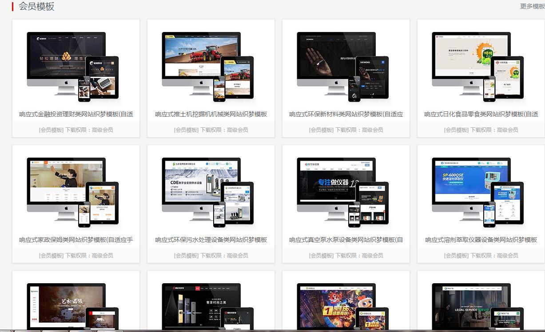【织梦模板】最新dede58织梦模板VIP模板打包分享-52资源网