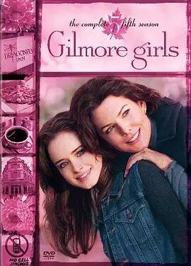 吉尔莫女孩第五季