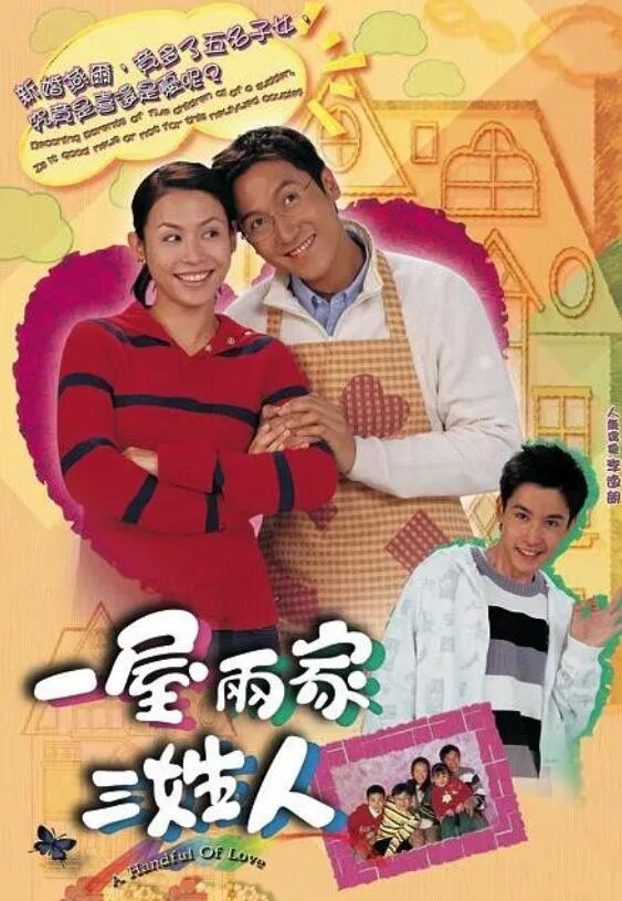 一屋两家三姓人粤语在线观看