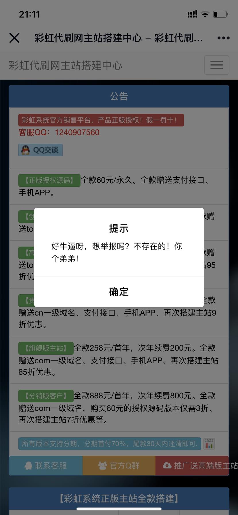 网站防止被举报代码举QQ上的网页报入口隐藏QQ上的网页