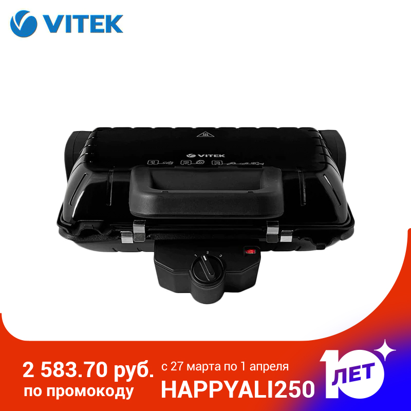 Electric Grill VITEK VT-2632 BK Grilling Household Appliances For Kitchen Electrical