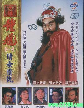 天师钟馗1995版