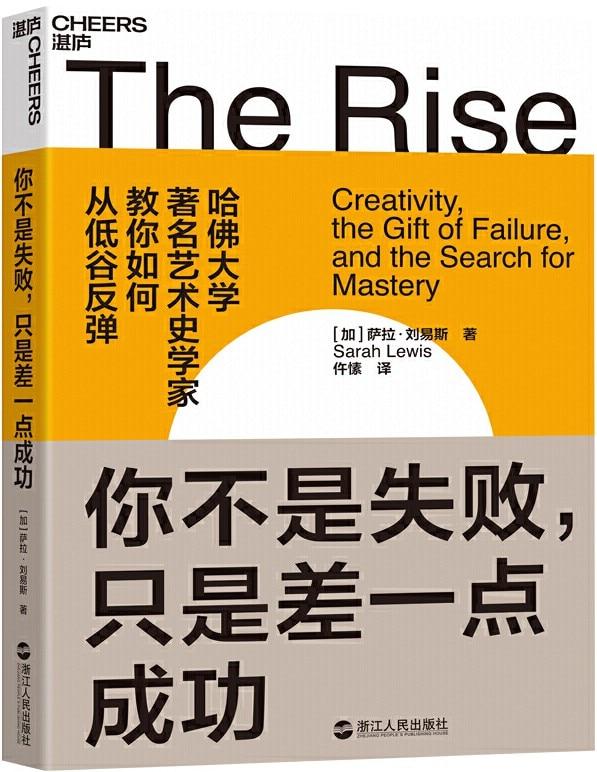 《你不是失败,只是差一点成功》(给每一个颓丧和低谷中人的勇气之书,哈佛大学知名艺术史学家,教你如何从低谷反弹!)萨拉·刘易斯【文字版_PDF电子书_下载】