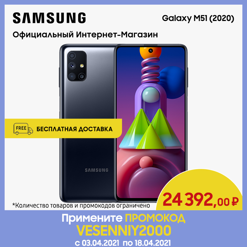 Смартфон Samsung Galaxy M51 128GB