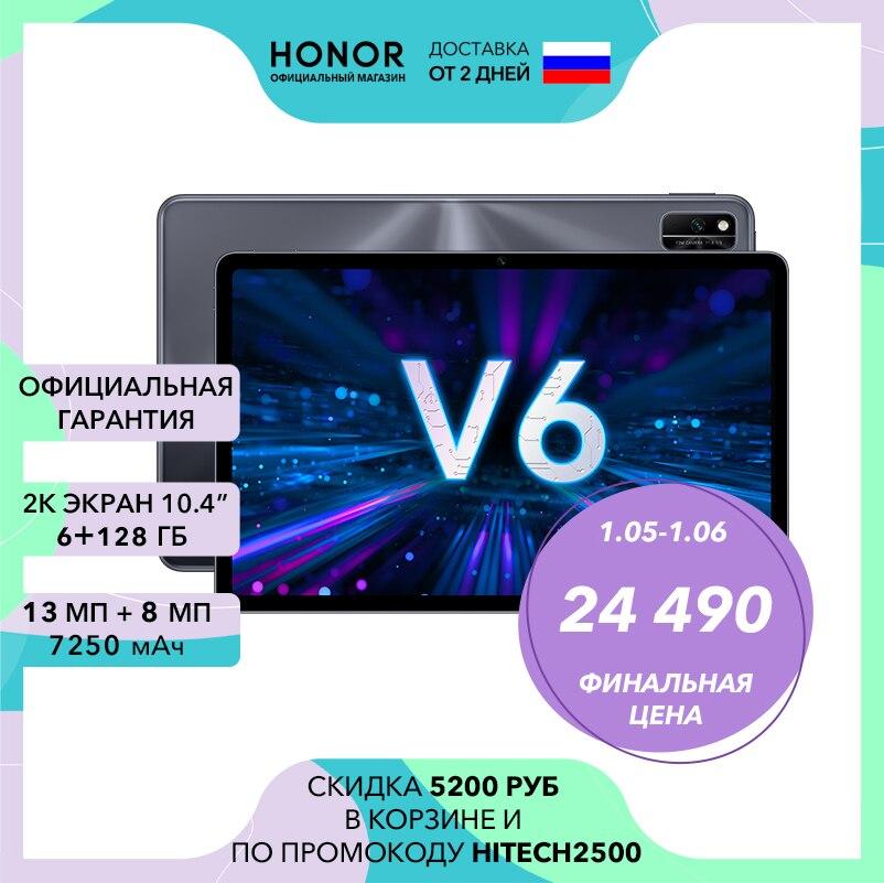 Планшет HONOR Pad V6 Wi-Fi |6+128ГБ |2K экран |Скидка -5500 р | 【Ростест, Доставка от 2 дней, Официальная гарантия】