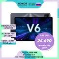 Планшет HONOR Pad V6 Wi-Fi  6+128ГБ  2K экран  Скидка -5500 р   【Ростест, Доставка от 2 дней, Официальная гарантия】