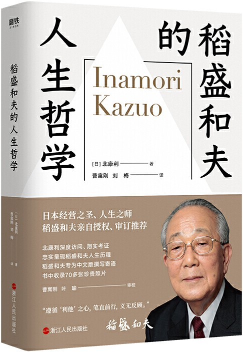 《稻盛和夫的人生哲学》北康利【文字版_PDF电子书_下载】