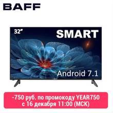 SMART телевизор BAFF 32 STV-ATSr, DVBT2, матрица А класса(IPS), HD, Android 7/1, 3*HDMI, 2*USB, 16:9