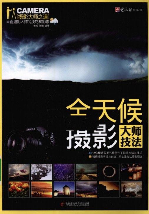 《全天候摄影大师技法》封面图片