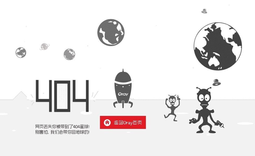 2020最新的动态404错误html模版