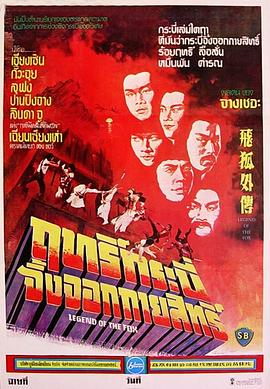 飞狐外传1980