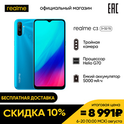 Smartphone realme C3 3  32 GB Ru [суперцена 8991₽ with only 6 to 20 August in official store realme] [free shipping]
