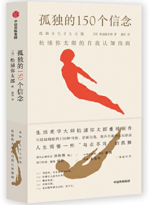 《孤独的150个信念:松浦弥太郎的自我认知指南》封面图片