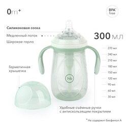 Petit flacon avec poignées et mamelon en silicone 300 ml. Bébé heureux