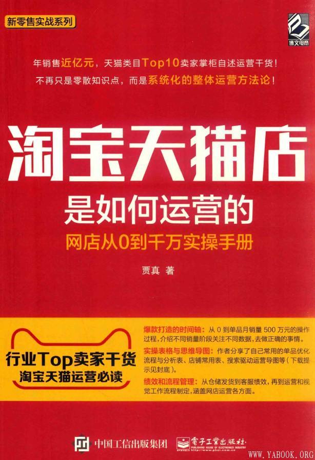 《淘宝天猫店是如何运营的——网店从0到千万实操手册》封面图片