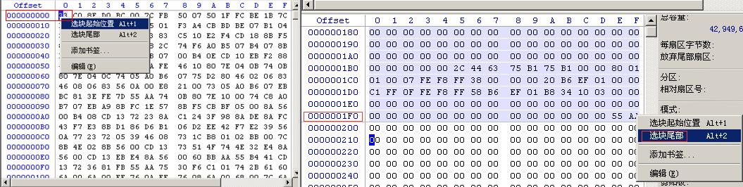 MBR扇区的手动备份与恢复之使用winhex对windows2003进行MBR备份图片3