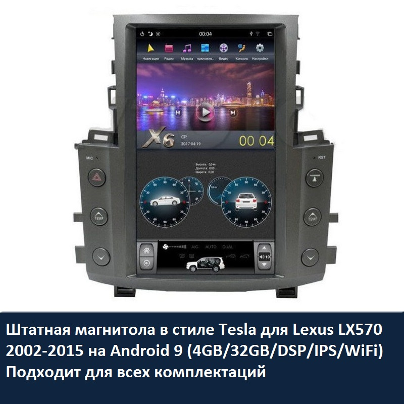 ANDROID CASSETTE PLAYER TESLA STYLE LEXUS LX570 2007-2015