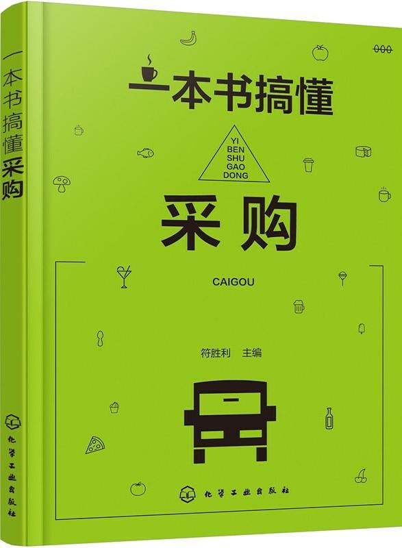 《一本书搞懂采购》符胜利【文字版_PDF电子书_下载】