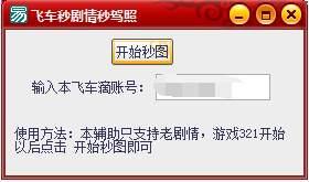 QQ飞车老剧情秒完成辅助