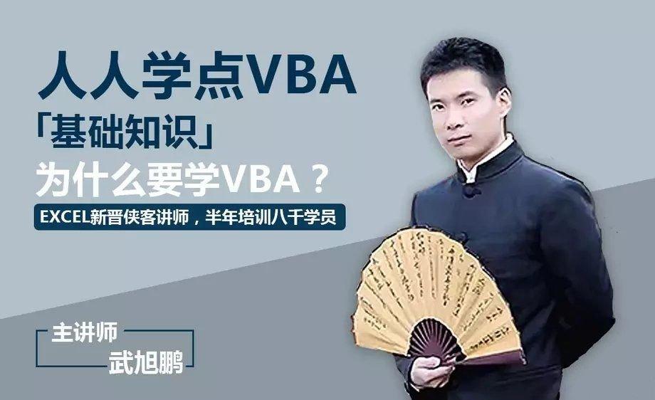 Excel VBA编程入门教程