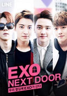 我的邻居是EXO合集版