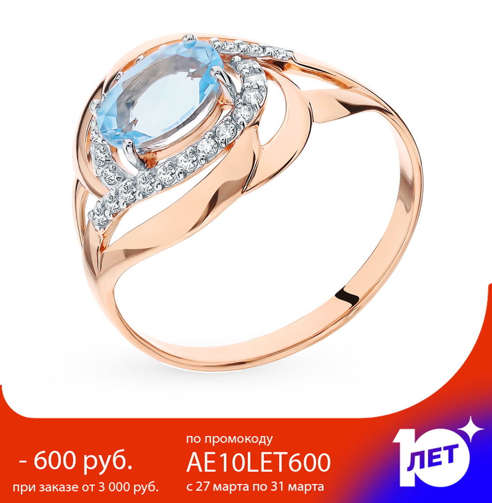 Gold Ring With Topaz Cubic Zirconia Sterling Sunlight 585
