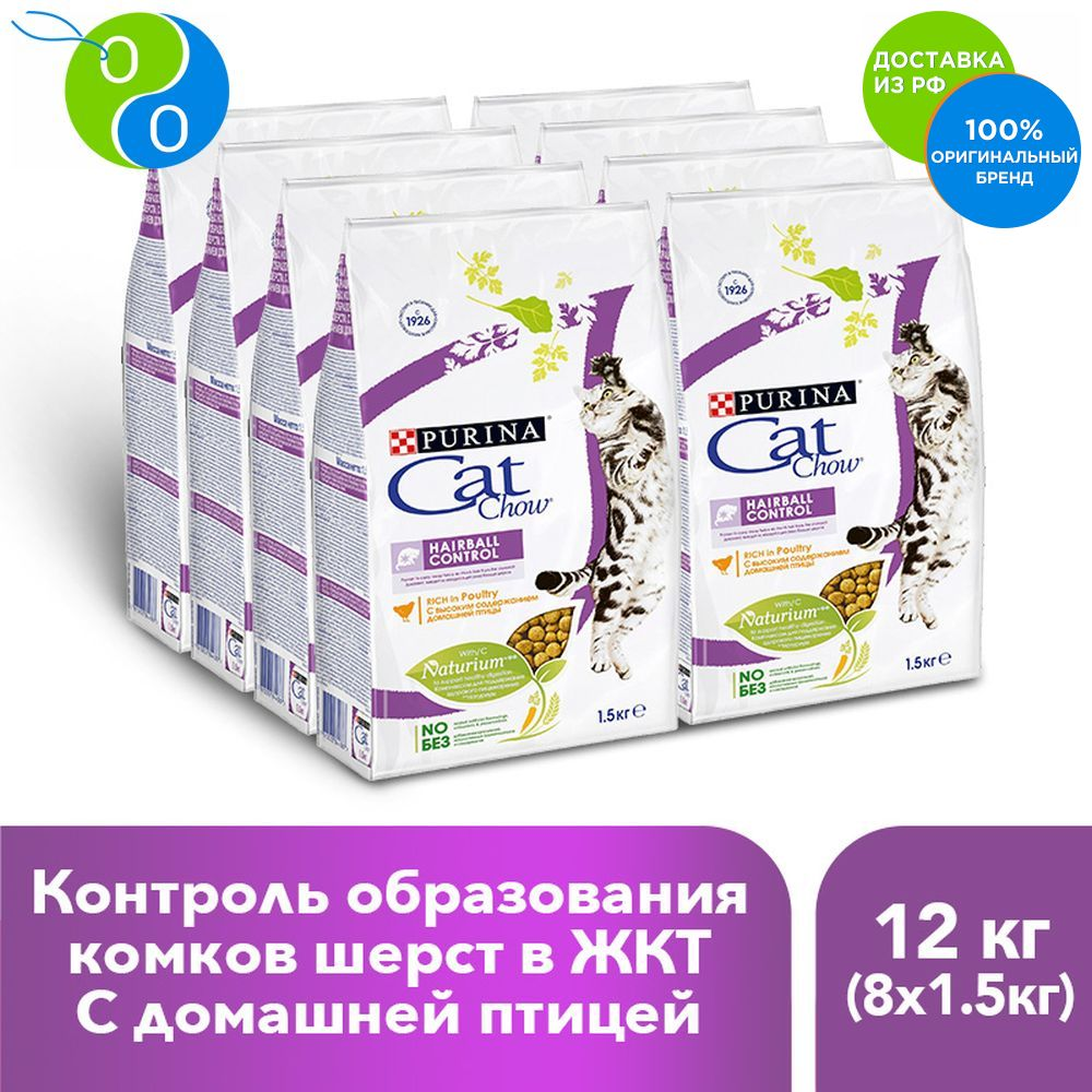 A set of dry food Cat Chow Adult cats controls the formation of hairballs in the digestive tract, package, 1.5 kg x 8 pcs.,CatChow, Cat Chow, Cat Chow Cat show SET chow, cat food, pet food, feed for cats, feed for adul vivian chow macao