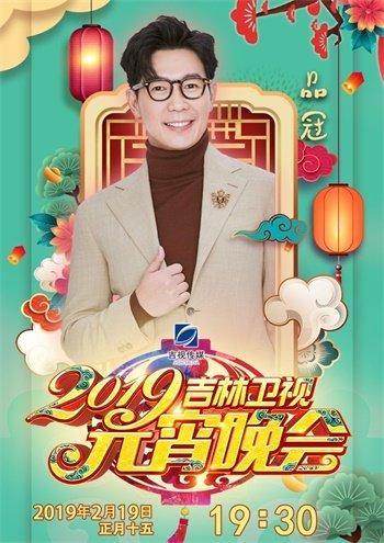 2019吉林卫视元宵晚会