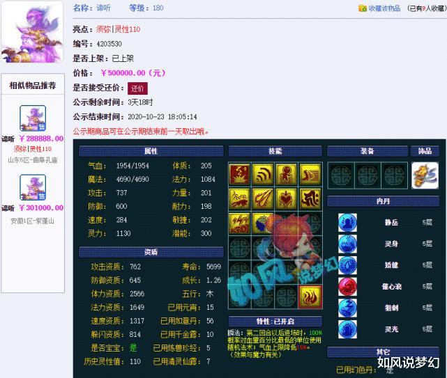 梦幻西游:姑苏城战队再起波澜,冰总卖装备,大唐老板直接卖号!插图(4)
