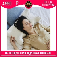 Pillow pillows anti wrinkle antiage orthopedic neck throat face sleep car LoliDream tightening pullup Lolidream New Year 11.11