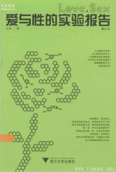 《爱与性的实验报告(修订本) 》封面图片