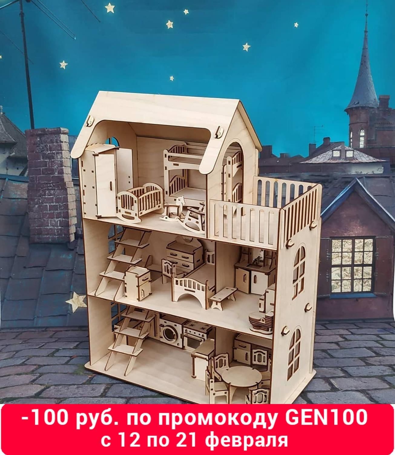 Plywood Doll House Lodge Accessories Miniature Dollhouse For Children For Girls Educational Toys For Children