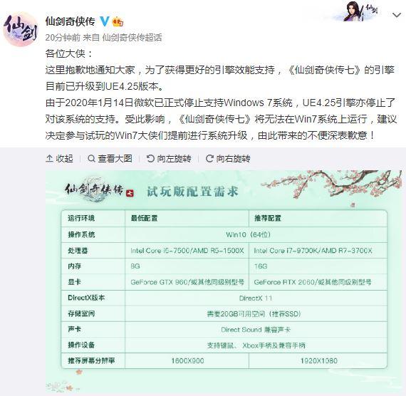 《仙剑奇侠传7》不支持win7系统 官方发布致歉声明