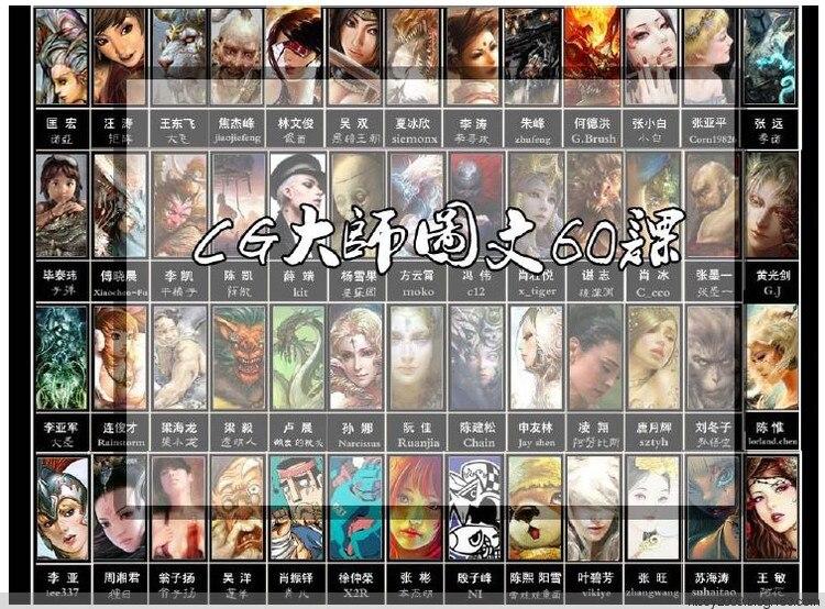 《CG大师图文60课》封面图片